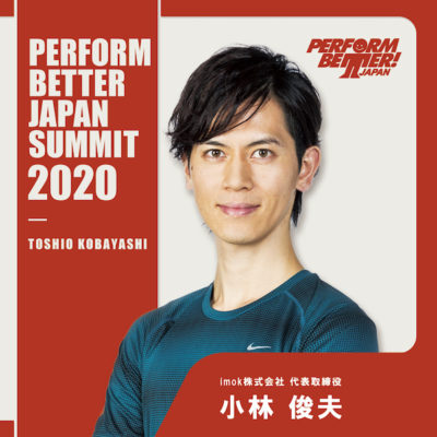 PERFORM BETTER JAPAN SUMMIT 2020小林さん