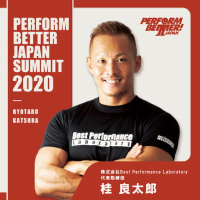PERFORM BETTER JAPAN SUMMIT 2020桂さん