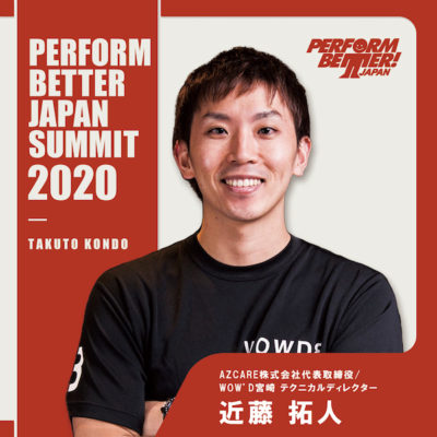 PERFORM BETTER JAPAN SUMMIT 2020近藤さん